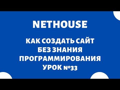 Конструктор сайтов НетХаус 🔥 Мини Обзор | Как создать сайт с нуля самому бесплатно, Урок №33