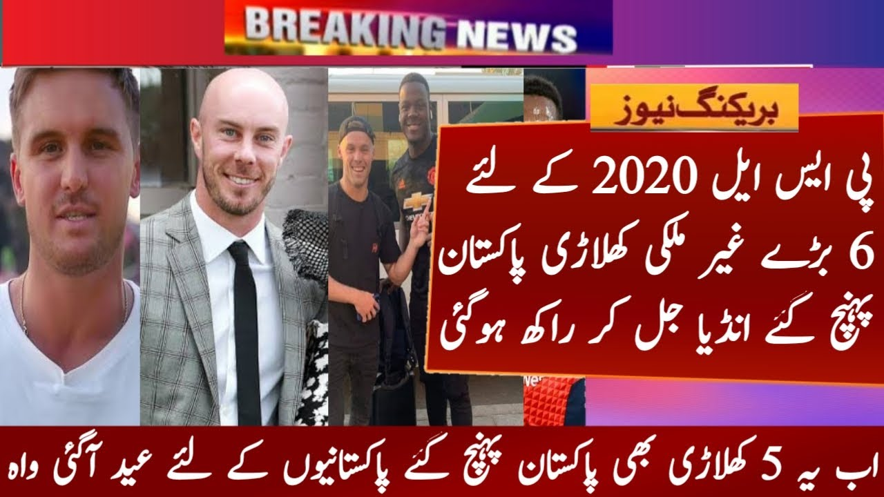 PSL 2020 || 6 Big Players Arrived In Pakistan For PSL 5 || Big News