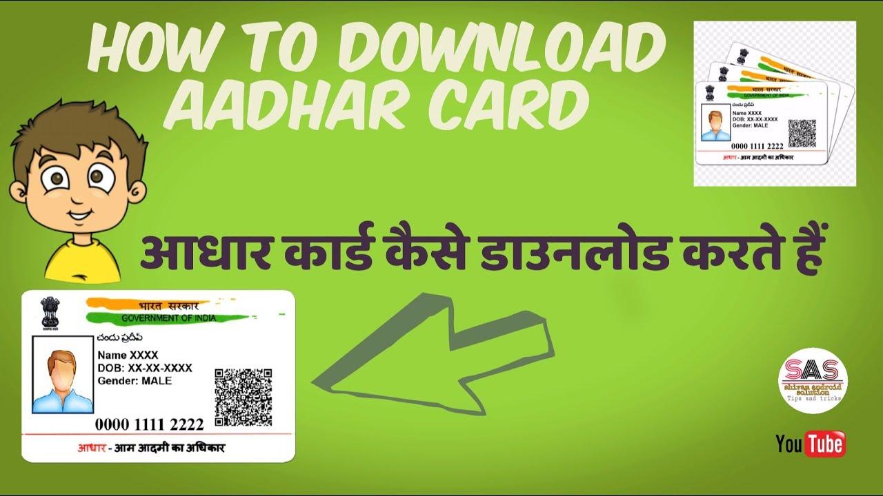 aadhar card kaise download karte hai in hindi  youtube