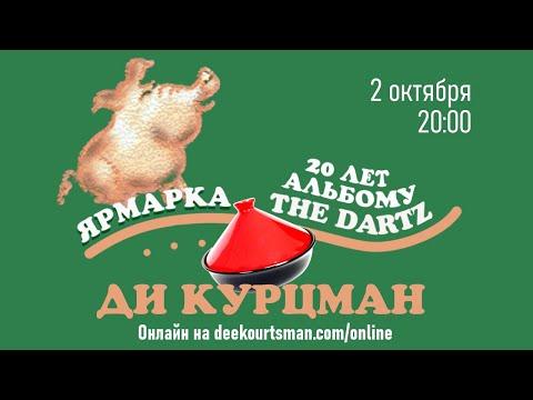 """Ди Курцман - 20 лет альбому """"Ярмарка"""""""