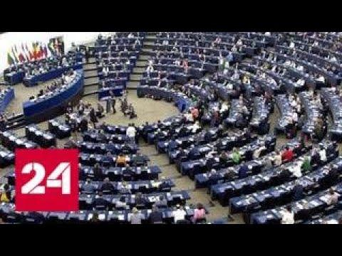 Назначение главы Еврокомиссии: