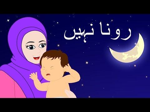 Rona Nahi and More   رونا نہیں   Urdu Lullaby   Urdu Nursery Rhymes for Babies