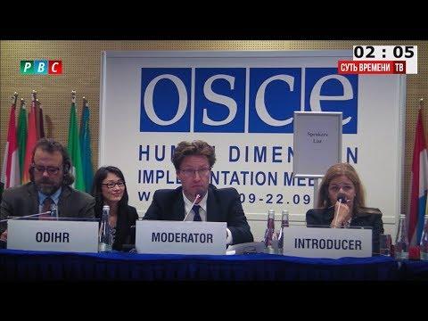 ОБСЕ рекомендовали ввести ответственность за незаконное изъятие детей