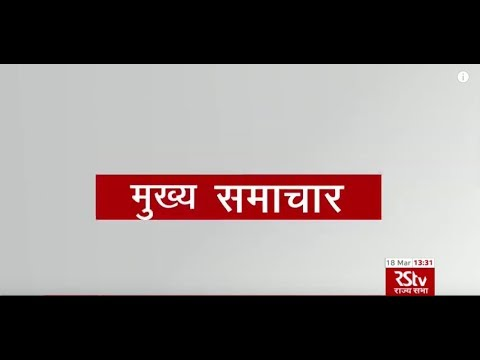 Top Headlines (Hindi - 1.30 pm)