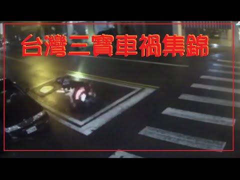 台灣三寶車禍集錦 0902