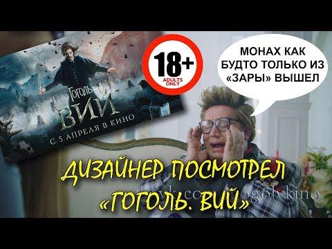 """Дизайнер (Бурунов) посмотрел """"Гоголь. Вий"""""""