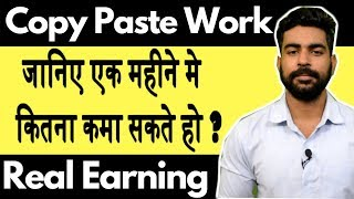 Earn Rs 500 daily by Copy Paste Work ? | Real Earning Revealed ! | Work from Home | 2018