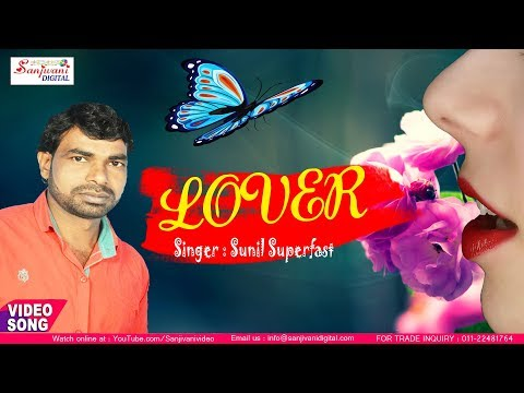 2018 का नया धमाका - Sunil Superfast - Lover - लभर - New Bhojpuri Superhit Song
