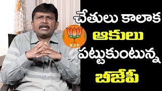 BJP Start politics after last all | చేతులు కాలాకా ఆకులు పట్టుకుంటున్న బీజేపీ