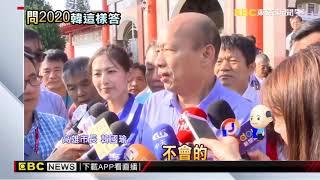 徐旭東籲先不要選總統 韓:會努力為高雄衝刺