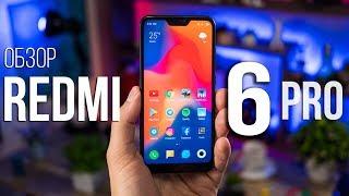 Огляд Xiaomi Redmi 6 PRO / Mi A2 lite - новий лідер! Але ось камера ...