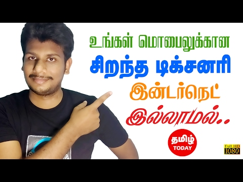 How to translate from English to Tamil Offline inside any app | TamilToday