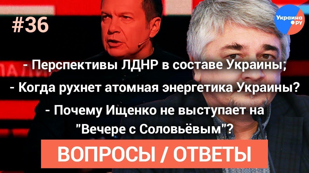 #Ростислав_Ищенко отвечает на вопросы зрителей №36