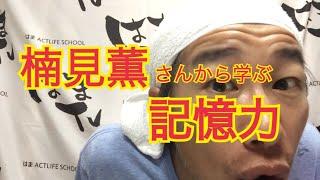 はまTV〜演技編〜 楠見薫さんとお仕事させていただき、その数年後にご挨...