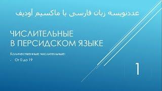Персидские числительные от 0 до 19