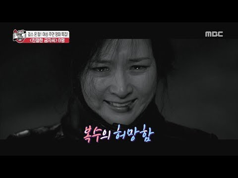 [HOT] Speak Of The Vanity Of Revenge,섹션 TV 20190530