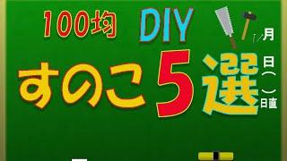 【100均DIY】簡単すのこDIY5選 何でも出来るすのこ活用