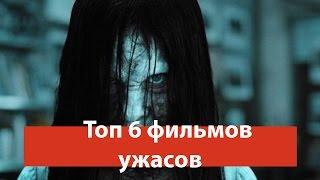 Топ 6 фильмов ужасов