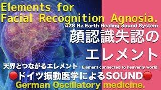 🔴ドイツ振動医学による顔認識失認編|Facial Recognition Agnosia by German Oscillatory Medicine.