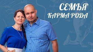 Семья! Карма РОДА