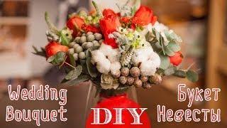 Букет невесты своими руками | Wedding Bouquet DIY Мастер-класс