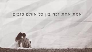 חיים משה - פלייבק מול שמים (סינגל 2016) Haim Moshe