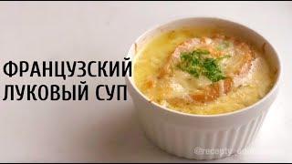 Как приготовить луковый суп? Рецепт французского лукового супа!