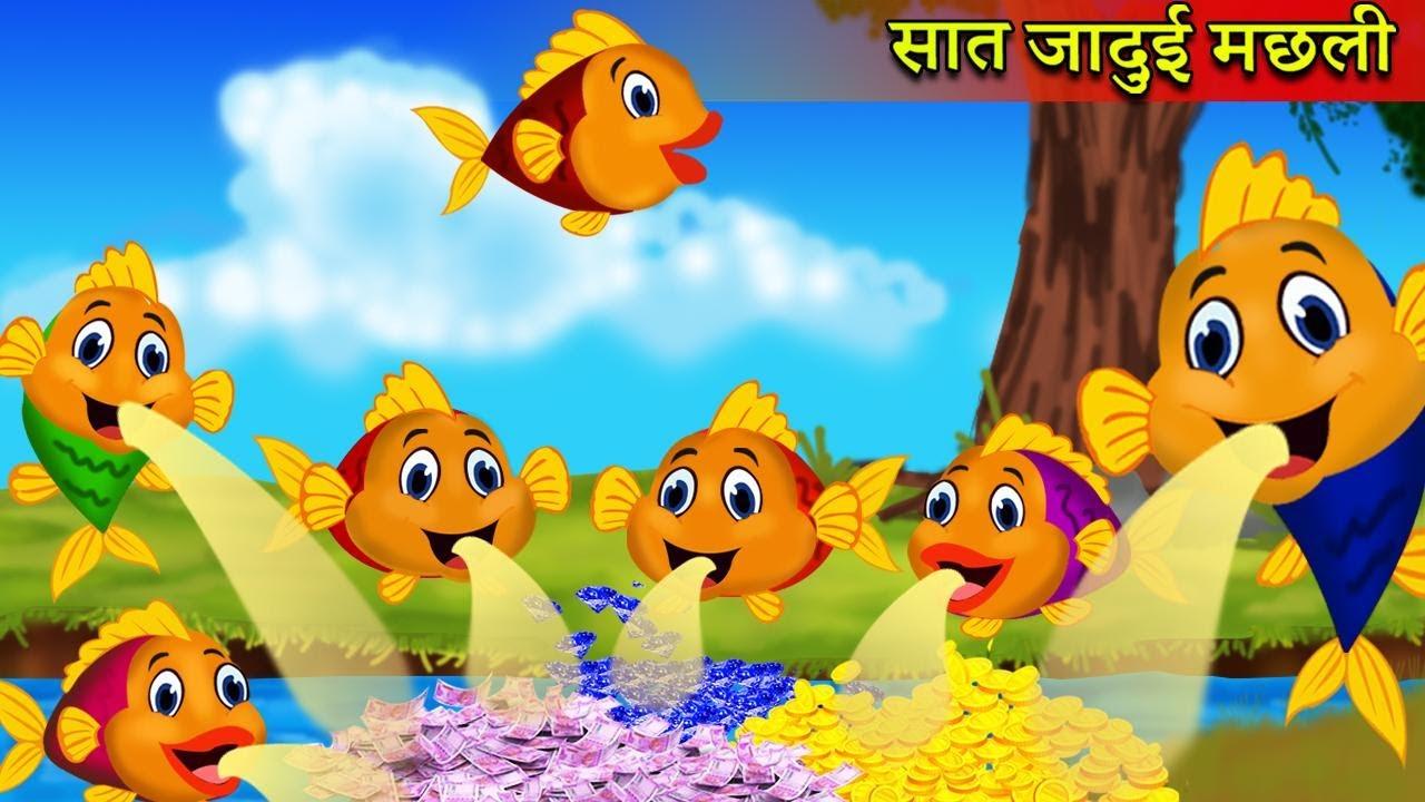 7 जादूई मछली Teen Jadui Magical Money Fish Comedy Video Hindi Kahaniya हिंदी कहानिया Comedy Video