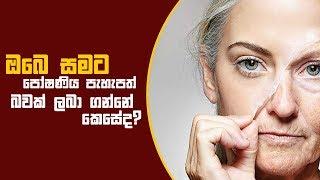 Piyum Vila | ඔබෙ සමට පෝෂණිය පැහැපත් බවක් ලබා ගන්නේ කෙසේද? | 27 - 02 - 2019 | Siyatha TV Thumbnail