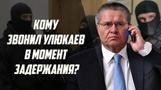 Кому звонил Улюкаев в момент задержания?   Алексей Мухин  Реакция  Выпуск №91
