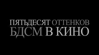 История БДСМ в кино. 18+