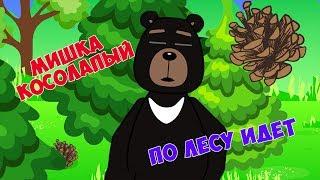 Ведмедик клишоногий по лісі йде