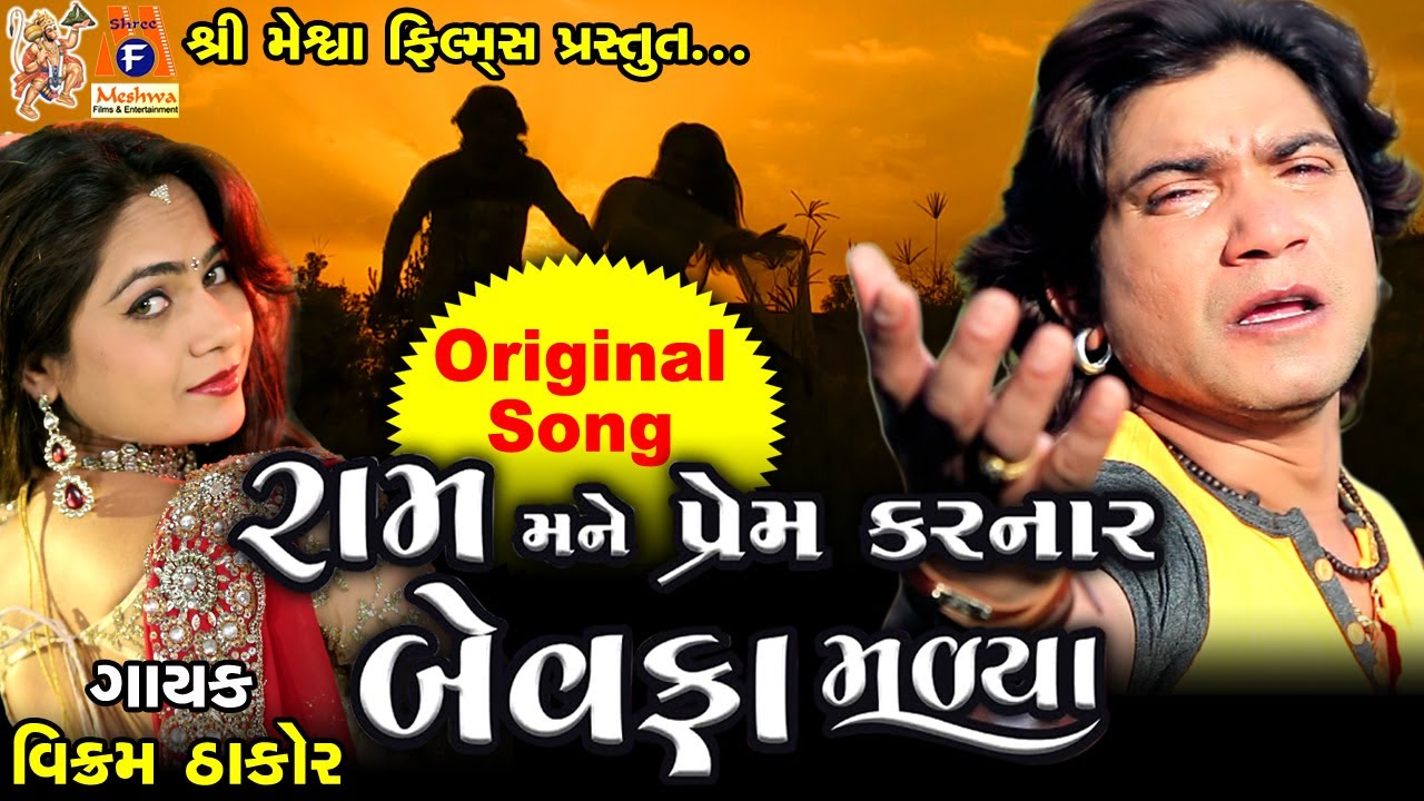 Download Ram Mane Prem Karnar Bewafa Malya    Vikram Thakor    મમતા સોનીની શાયરી સાથે    Latest Gujarati Song