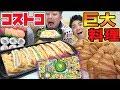 【コストコ】人生ゲームの指示通りに巨大料理食べ切るまで終われません!!