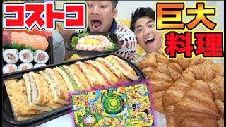 【コストコ】人生ゲームの指示通りに巨大料理食べ切るまで終われません!! thumbnail
