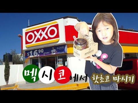 [Mexico Vlog ] [MEXICO TRAVEL ]멕시코 편의점에서 핫초코 마시기 / tomar chocolate caliente en Mexico