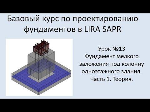 Базовый курс по проектированию фундаментов в Lira Sapr Урок 13