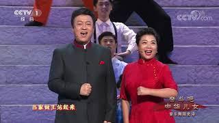 [奋斗吧中华儿女]《走进新时代》 演唱:张也 吕继宏  CCTV