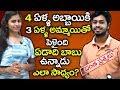 చిలిపి ప్రశ్నలు || Telugu Chilipi Questions || Latest Telugu Funny Questions