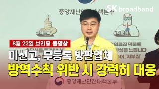 [풀영상] 중앙재난안전대책본부 브리핑 (6월 22일) …