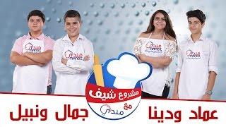 المرحلة الاولى - عماد خطاب ودينا الكريدلي VS جمال جابر ونبيل البشيتي