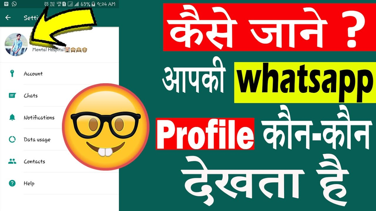 How To Know Who Viewed My | Whatsapp Profile Picture | कैसे पता करे[Hindi -  हिन्दी]
