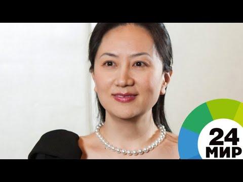 Мэн Ваньчжоу, финдиректор Huawei, а по совместительству — дочь и преемник основателя и президента компании Жень Чжэнфэя, арестована в ...