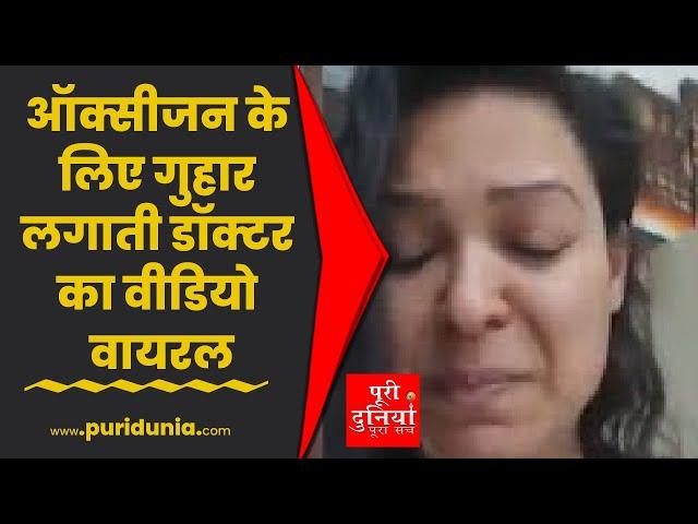Agra | Oxygen सिलेंडर के लिए गिड़गिड़ाती Doctor Tulika का वीडियो हुआ वायरल | Viral Video