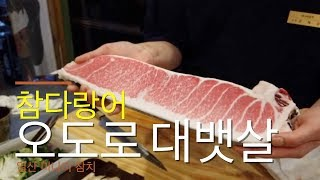 Koeran Food 120kg 참다랑어 참치 오도로 대뱃살 초밥 참다랑어 배꼽살 미나미 참치 TUNA SASHIMI SUSHI MUKBANG