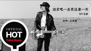 王梵瑞【追求吧一生就這麼一次】MV 花絮