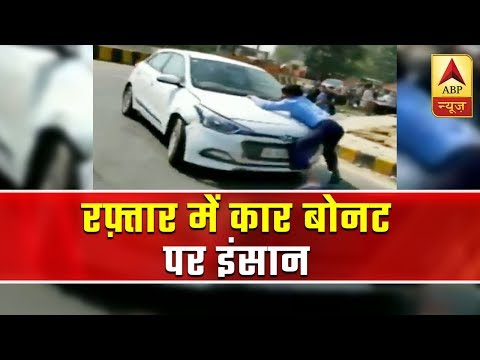 Ghaziabad Road Rage: Man Driving A Luxury Car Drags Youth On Car`s Bonnet | ABP News