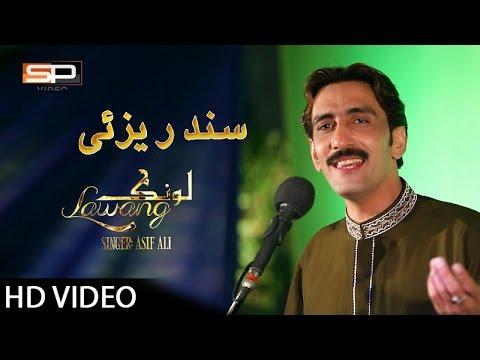Pashto New Tappy 2017 | Tor Lawang Lali Rawari - Asif Ali | Pashto New Songs 2017 - Pashto Hd 1080p