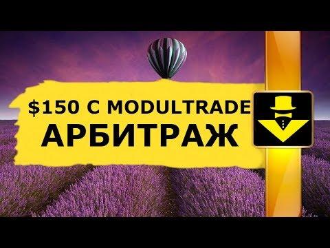 $150 С MODULTRADE КРИПТОВАЛЮТА АРБИТРАЖ НА БИРЖЕ КРИПТОВАЛЮТ