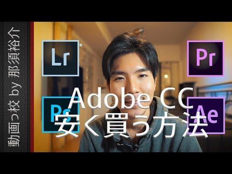 【注:2019年値上げされました】旧→Adobe Creative Cloudコンプリートを安く使う方法! Premiere ProもAfter Effectsも!